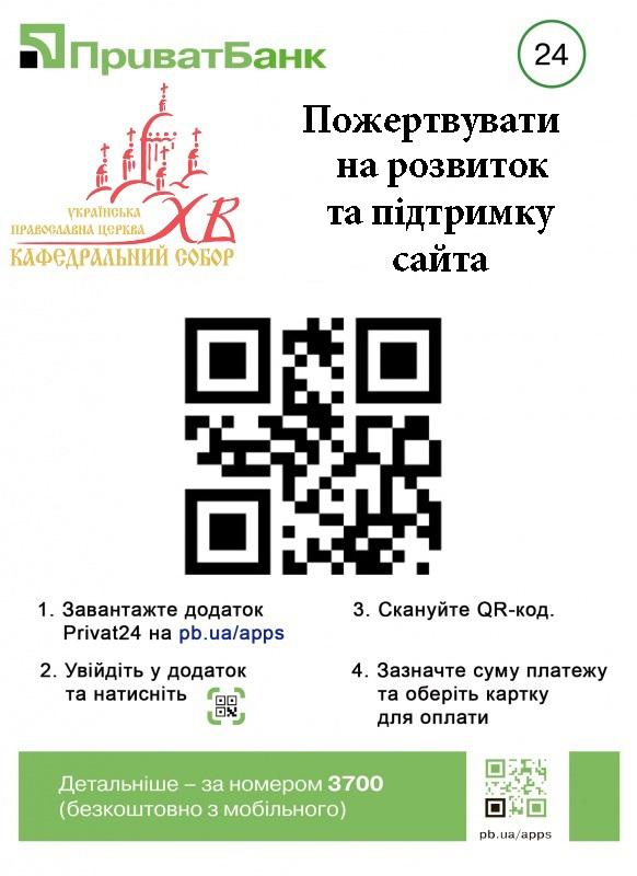 ПОЖЕРТВОВАНИЕ НА ПОДДЕРЖКУ И РАЗВИТИЕ САЙТА г.Киева